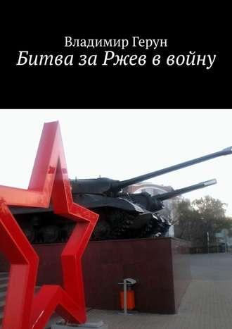 Владимир Герун, Битва заРжев ввойну