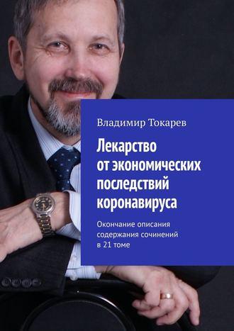 Владимир Токарев, Лекарство отэкономических последствий коронавируса. Окончание описания содержания сочинений в 21 томе