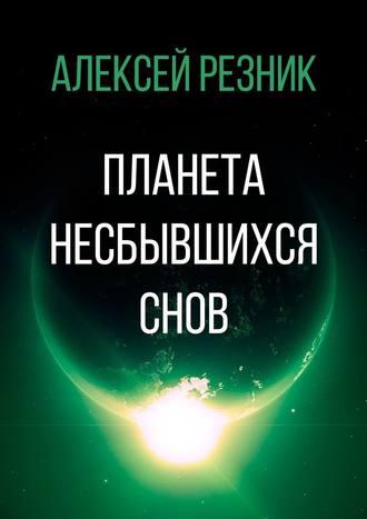 Алексей Резник, Планета несбывшихсяснов