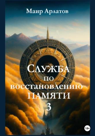 Маир Арлатов, Служба по Восстановлению Памяти. Книга третья