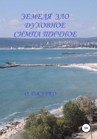 Олег Джурко, Земеля зло духовное симпатичное