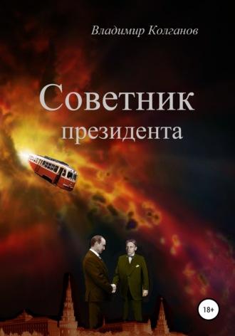 Владимир Колганов, Советник президента