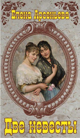 Елена Арсеньева, Две невесты
