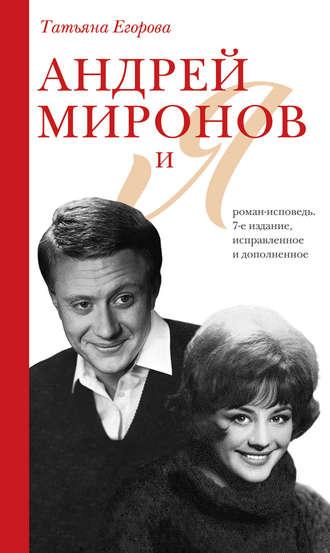 Татьяна Егорова, Андрей Миронов и Я. Роман-исповедь