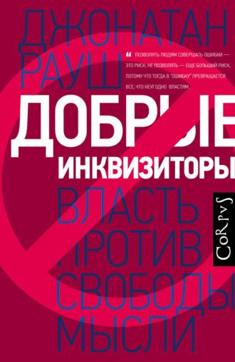 Джонатан Рауш, Добрые инквизиторы. Власть против свободы мысли