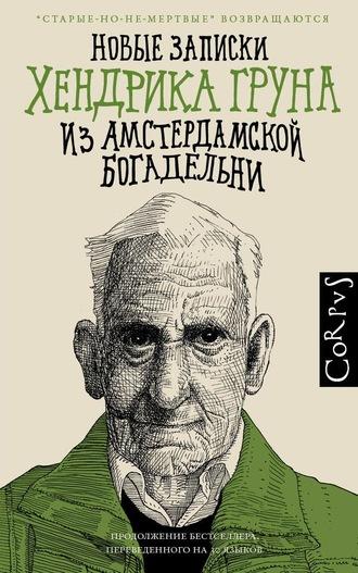 Хендрик Грун, Новые записки Хендрика Груна из амстердамской богадельни