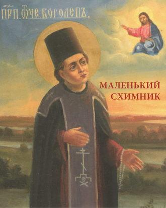 Сборник, Маленький схимник
