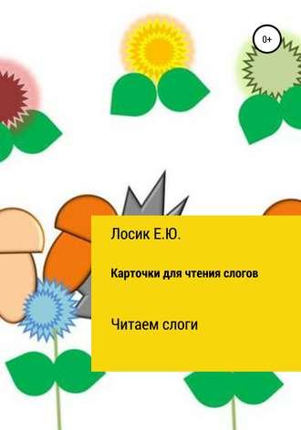 Елена Лосик, Карточки для чтения слогов