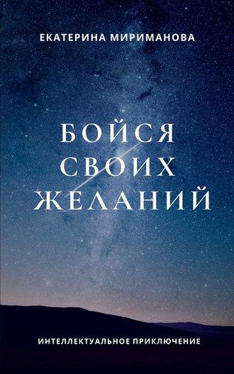 Екатерина Мириманова, Бойся своих желаний
