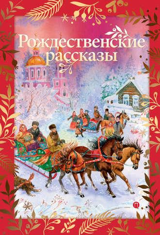 Сборник, Рождественские рассказы