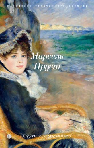 Марсель Пруст, В поисках утраченного времени. Книга 2. Под сенью девушек в цвету