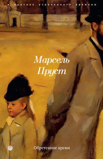 Марсель Пруст, В поисках утраченного времени. Книга 7. Обретенное время