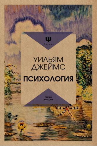 Уильям Джеймс, Психология