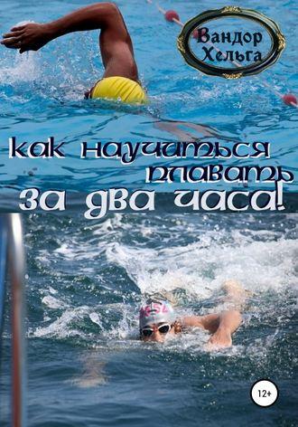 Вандор Хельга, Как научиться плавать за два часа
