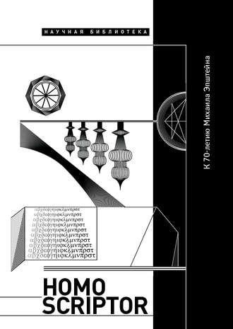 Коллектив авторов, Марк Липовецкий, Homo scriptor. Сборник статей и материалов в честь 70-летия М. Эпштейна