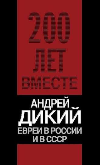 Андрей Дикий, Евреи в России и в СССР
