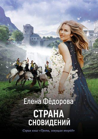 Елена Фёдорова, Страна Сновидений