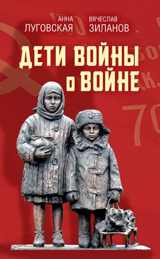 Сборник, Вячеслав Зиланов, Дети войны о войне