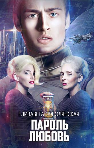 Елизавета Соболянская, Пароль Любовь