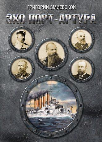 Григорий Змиевской, Эхо Порт-Артура