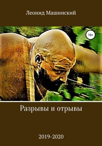 Леонид Машинский, Разрывы и отрывы