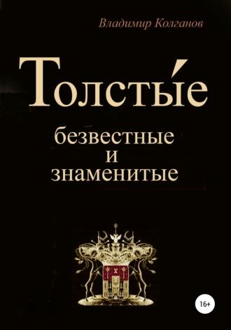 Владимир Колганов, Толсты́е: безвестные и знаменитые
