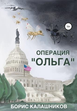 Борис Калашников, Операция «Ольга»