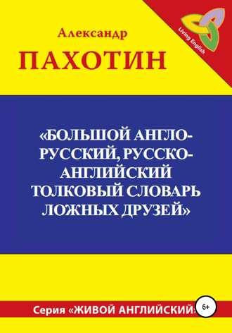 Александр Пахотин, Большой англо-русский, русско-английский толковый словарь ложных друзей
