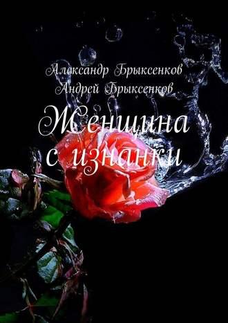 Андрей Брыксенков, Александр Брыксенков, Женщина сизнанки