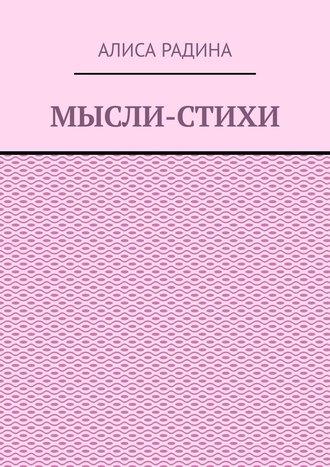 Алиса Радина, Мысли-стихи