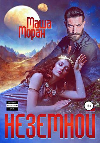 Маша Моран, Неземной