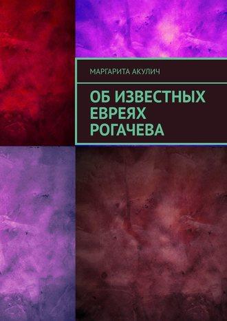 Маргарита Акулич, Обизвестных евреях Рогачева