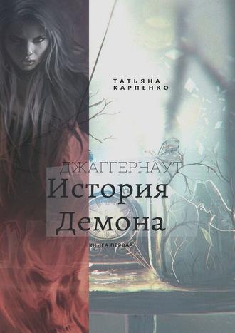 Татьяна Карпенко, Джаггернаут. Книга первая. История демона