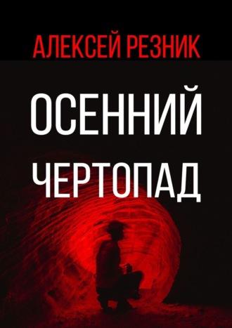 Алексей Резник, Осенний чертопад