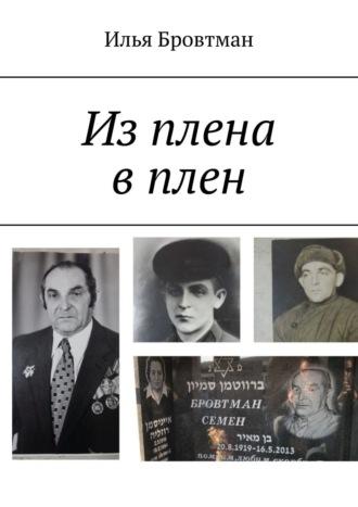 Илья Бровтман, Изплена вплен