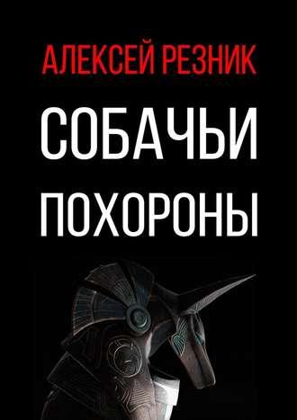 Алексей Резник, Собачьи похороны