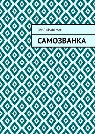 Илья Бровтман, Самозванка