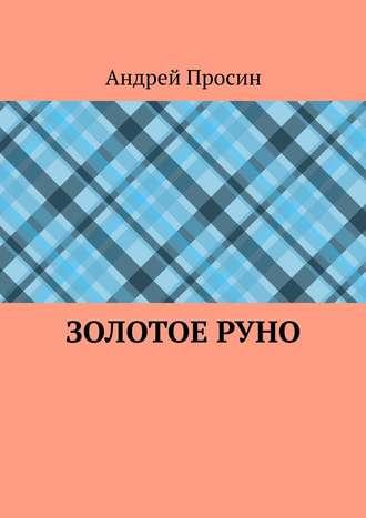 Андрей Просин, Золотоеруно
