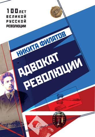 Никита Филатов, Адвокат революции