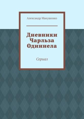 Александр Макушенко, Дневники Чарльза Одиннела. Сериал