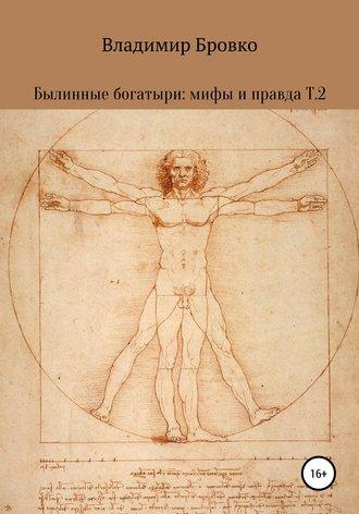 Владимир Бровко, Былинные богатыри: мифы и правда. Т. 2