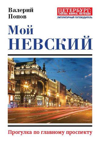 Валерий Попов, Мой Невский. Прогулка по главному проспекту