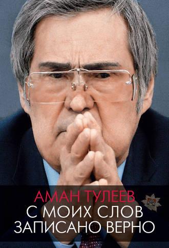 Андрей Ванденко, Аман Тулеев, Аман Тулеев. С моих слов записано верно