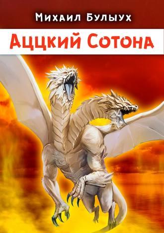 Михаил Булыух, Аццкий Сотона