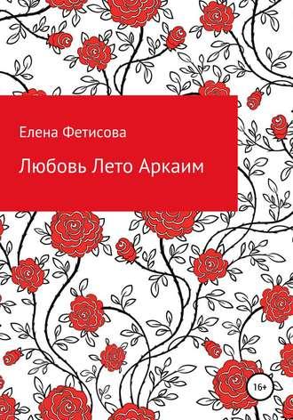 Елена Фетисова, Любовь Лето Аркаим