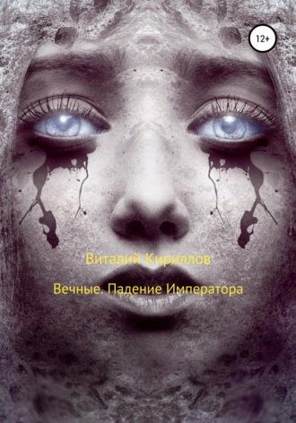 Виталий Кириллов, Вечные. Падение Императора