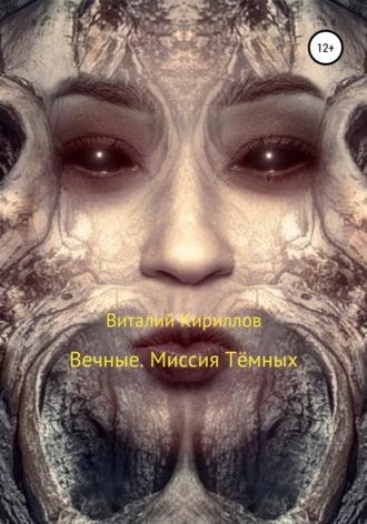 Виталий Кириллов, Вечные. Миссия Тёмных