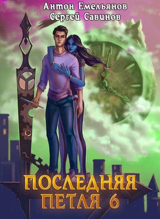 Сергей Савинов, Антон Емельянов, Последняя петля 6. Старая империя
