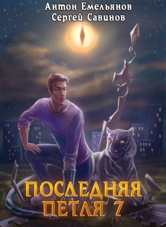 Сергей Савинов, Антон Емельянов, Последняя петля 7. Перековка