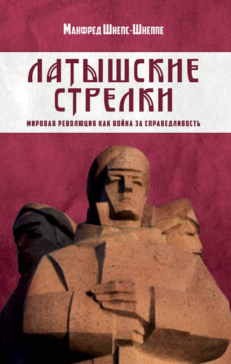 Манфред Шнепс-Шнеппе, Латышские стрелки. Мировая революция как война за справедливость